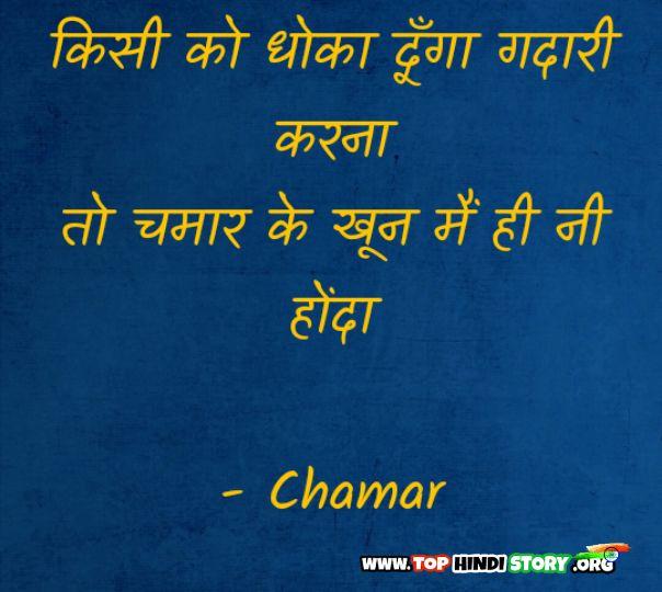 Chamar Status Shayari