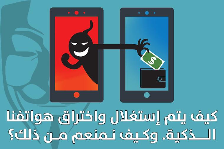 كيف يتم إختراق هواتفنا الذكية أندرويد وأيفون وكيفية الحماية منها