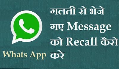 Whats App में गलती से भेजे गए Message को Recall कैसे करे