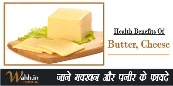 Health-Benefits-Of-Butter-Cheese