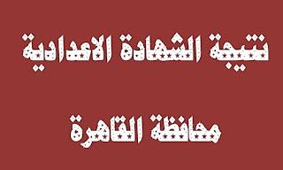 نتيجة الشهادة الاعدادية محافظة القاهرة 2019 برقم الجلوس
