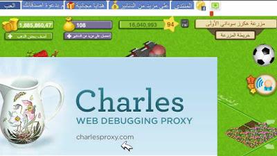 شرح تحميل برنامج تشارلز charles للعبة المزرعة السعيدة
