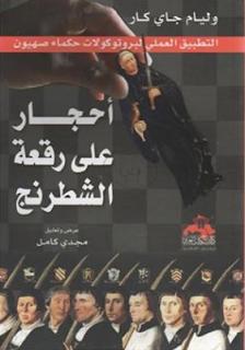 كتاب أحجار على رقعة الشطرنج pdf لوليام جاى كار