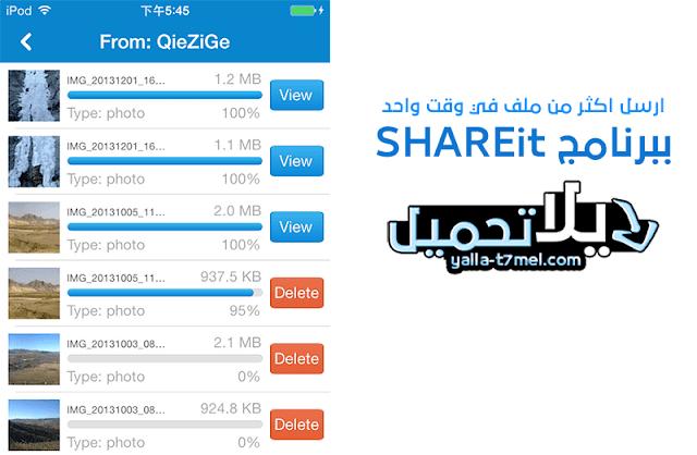 برنامج شير ات 2017 SHAREit