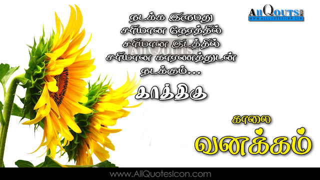 monday good morning tamil kavithai with images tamil life