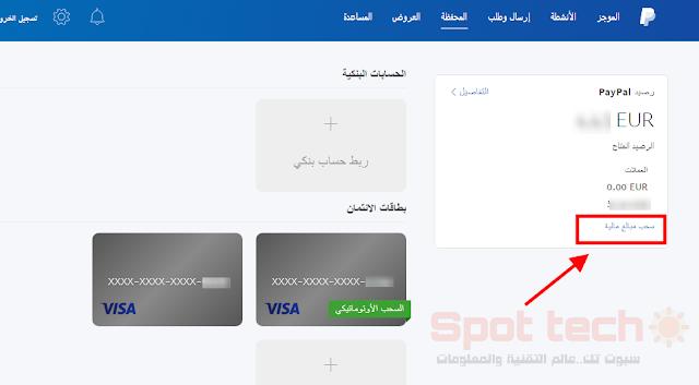 تحويل الأموال من PayPal إلى حساب مصرفي