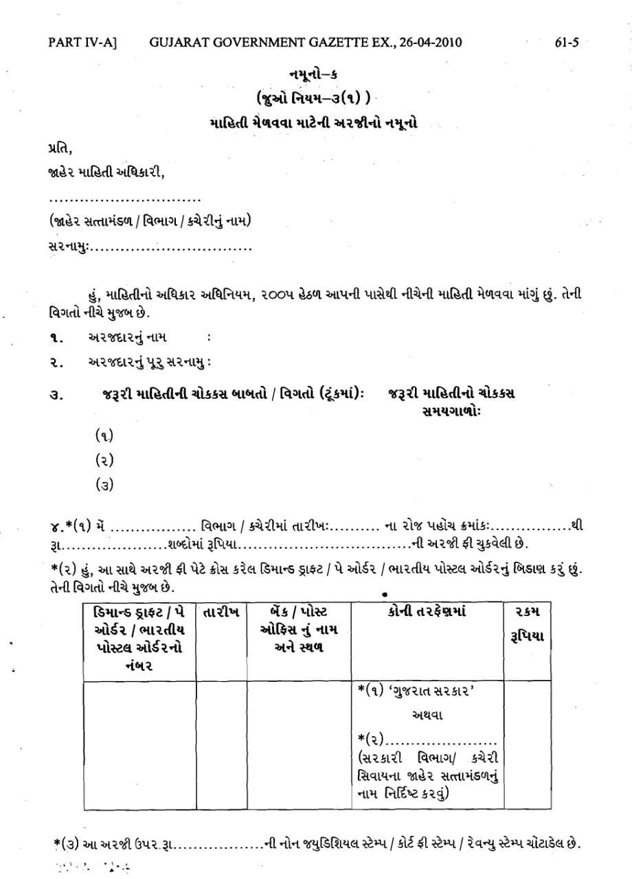 rti Job Application Form In Gujarati on job openings, contact form, job payment receipt, job applications you can print, agreement form, job opportunity, job search, job vacancy, employee benefits form, job resume, job requirements, job advertisement, job letter, job applications online, cover letter form, cv form,