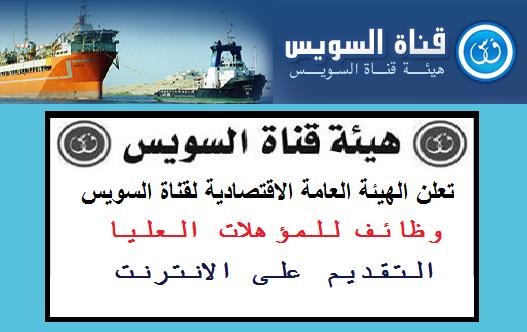 اعلان وظائف هيئة قناة السويس للمؤهلات العليا منشور اليوم حتى 31 يناير - والتقديم على الانترنت