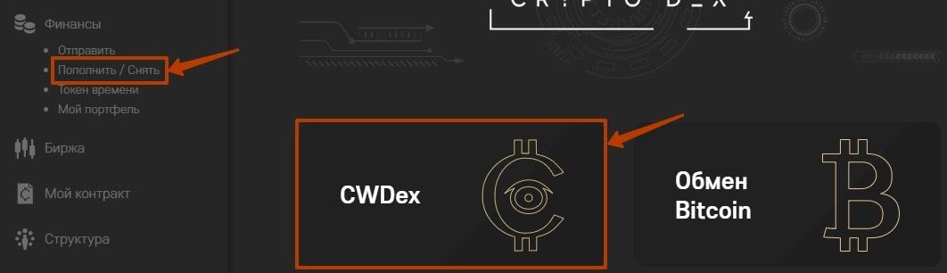 Вывод средств в CrowdWiz