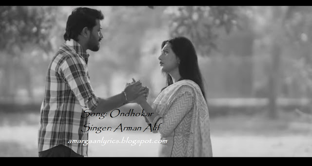 Ondhokar lyrics | অন্ধকার লিরক্স | Arman Alif |  New Bangla Song 2019
