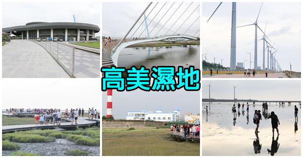 《台中.清水》高美濕地|遊客中心|雙斜張景觀橋|生態木棧道|風車大道|高美燈塔|踩水觀夕陽