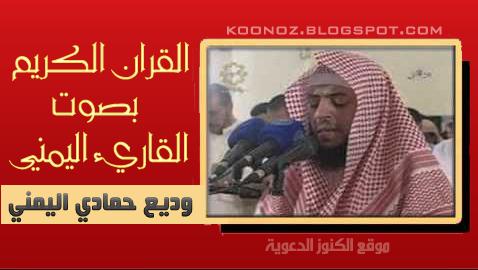http://koonoz.blogspot.com/2015/01/wadee3-yamani-quran.html