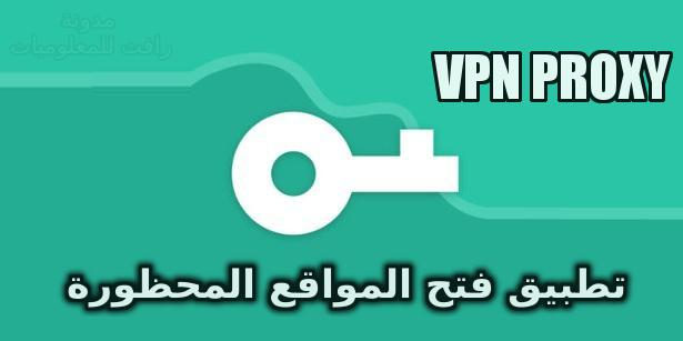 تطبيق VPN Master ، تحميل VPN Master ، تنزيل VPN Master ، فتح المواقع المحظورة ، تغير ip للاندرويد ، تتغير ip للايفون ، تطبيقات اندرويد ، تطبيقات ايفون