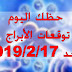 حظك اليوم و توقعات الأبراج الأحد 17/2/2019
