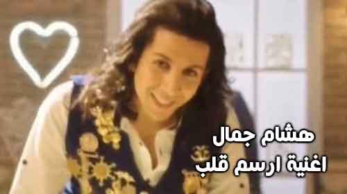 """تعرف على """"هشام جمال"""" مخرج اعلان مجدى يعقوب الجديد ارسم قلب"""