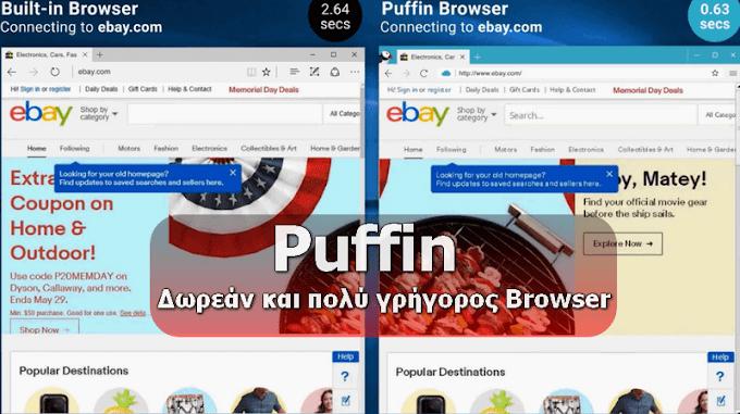 Puffin Browser - Αυτό θα πει γρήγορος browser