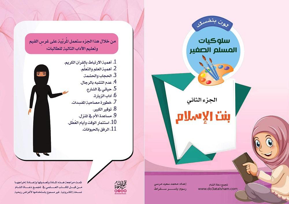 3235f5df4f224 الجزء الثالث – أخلاقنا الإسلامية
