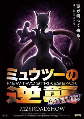 "Manga: Nuevo poster y trailer promocional de ""Mew Two no Gyakushū Evolution"""