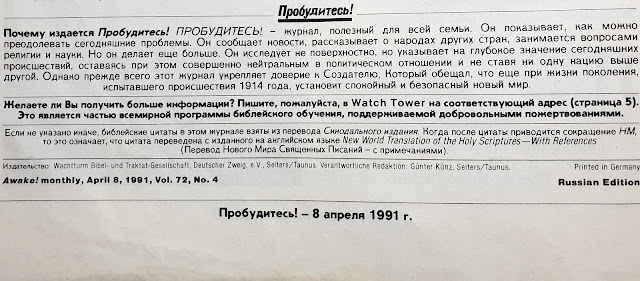 zhurnal-probudites-8-aprelja-1991-goda