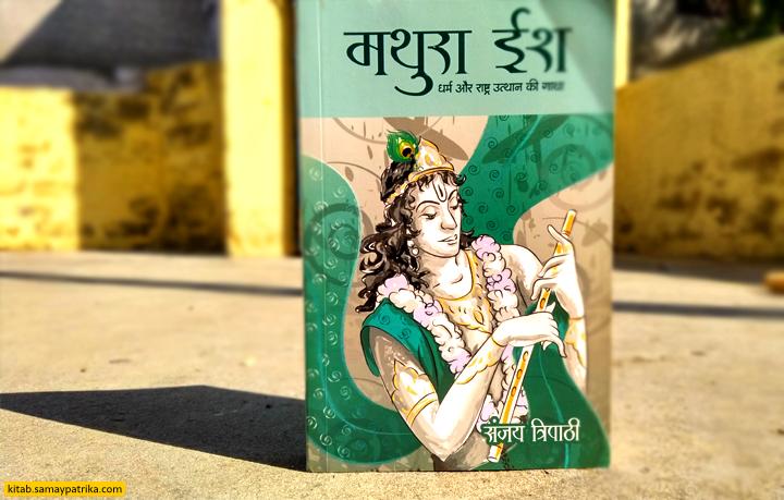 mathura_ish_sanjay_tripathi