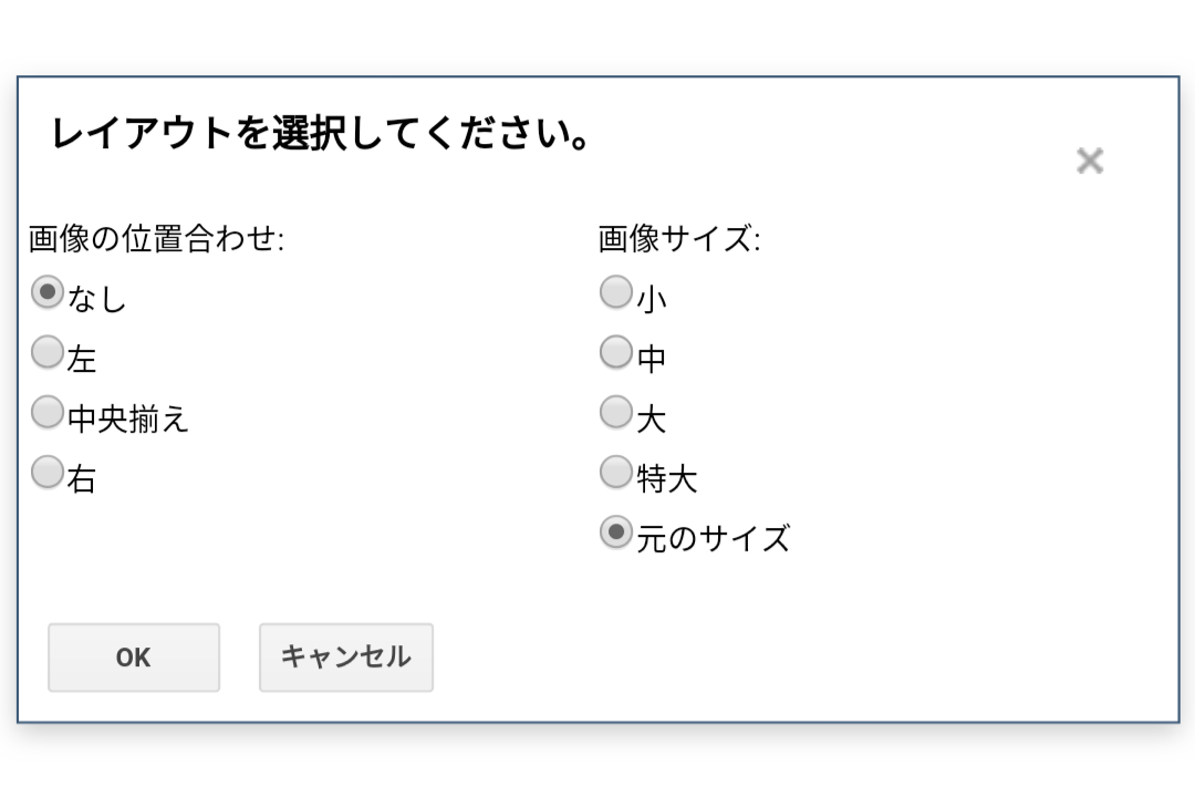Bloggerの投稿画像のレイアウト選択の画面