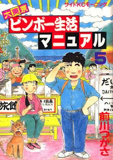 [Manga] 大東京ビンボー生活マニュアル 第01 05巻 [Daitoukyou Binbo Seikatsu Manuel Vol 01 05], manga, download, free