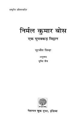 nirmal-kumaar-bose-ek-ghumakkar-vidvaan-surjit-sinha-निर्मल-कुमार-बोस-एक-घुमक्कड़-विद्वान-सुरजीत-सिन्हा