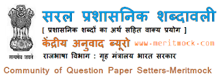 Administrative Words English to Hindi - PDF Download
