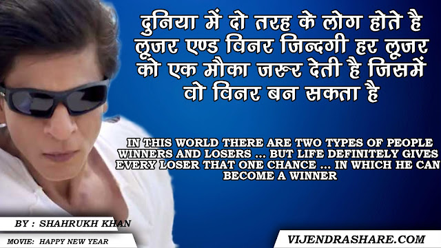 quote by shahrukh khan  movie: happy new year