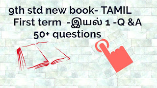 9th Tamil Book Back Answers 1st Term