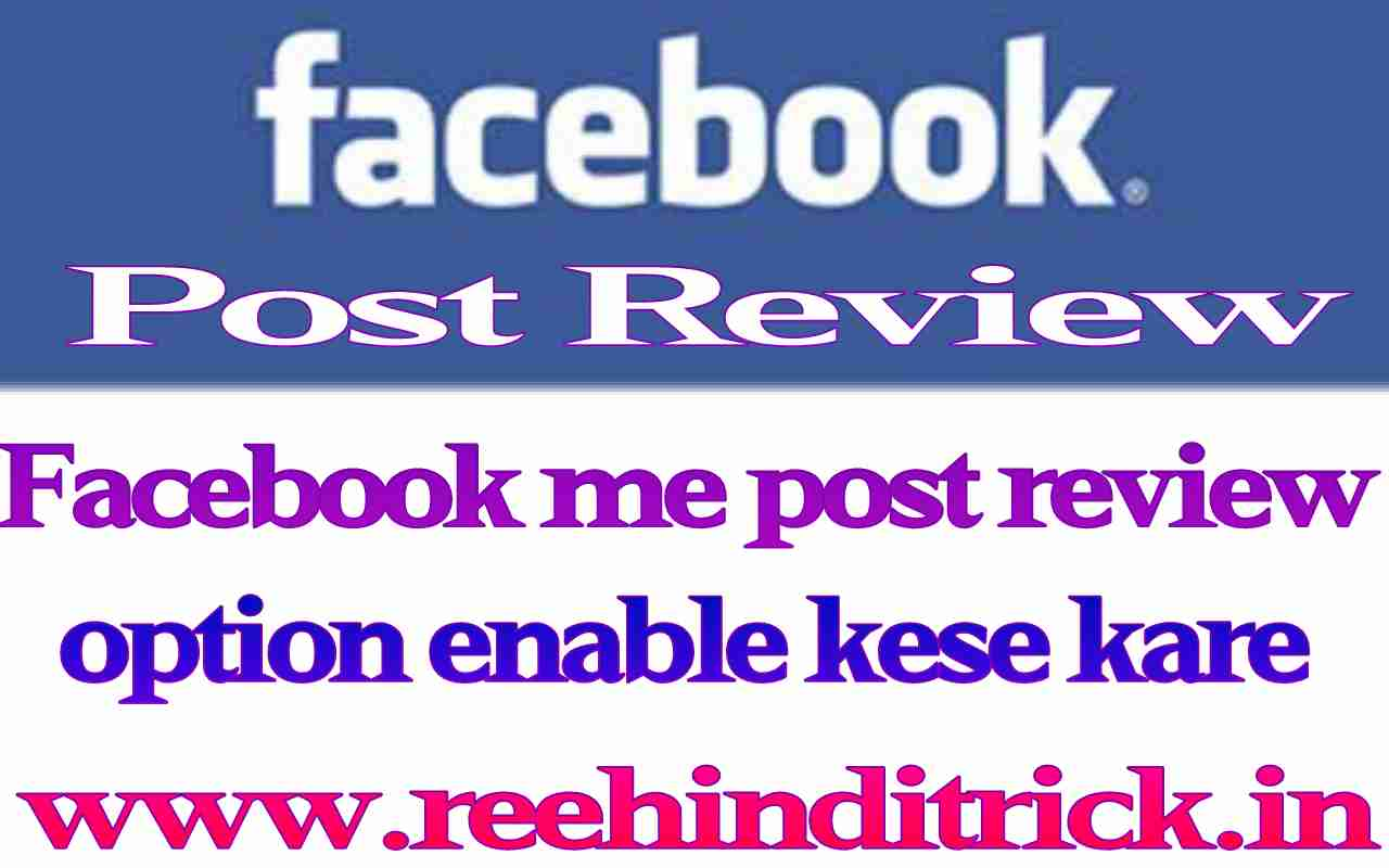 Facebook post review start kaise kare