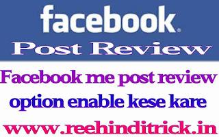 Facebook post review start kaise kare 1