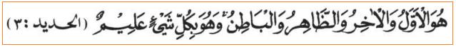 Ayat Al-Quran Tentang Sifat Allah Qidam-Terdahulu