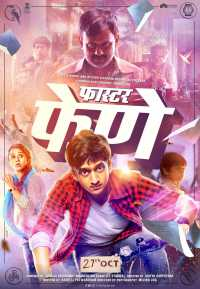 Faster Fene 2017 Marathi Full Movies Download 300MB Pre-DVDRip