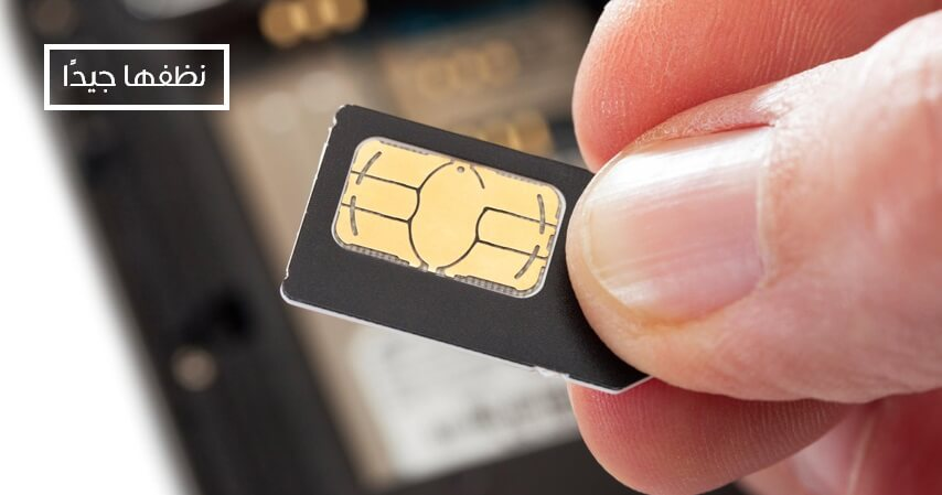 تنظيف بطاقة SIM من الاتربة والغبار