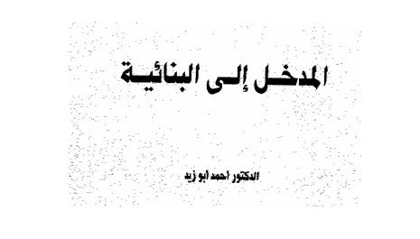تحميل كتاب مدخل الى نظرية القصة pdf