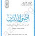 كتاب اصول الدين للثالث الاعدادي الازهري 2019