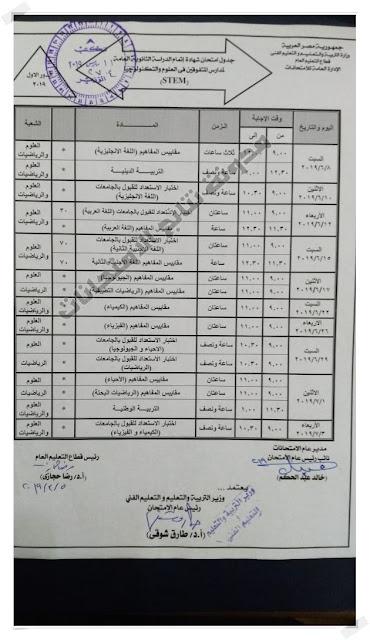 بالصور جدول امتحانات الثانوية لمدارس المتفوقين والمكفوفين لعام 2019 كامل
