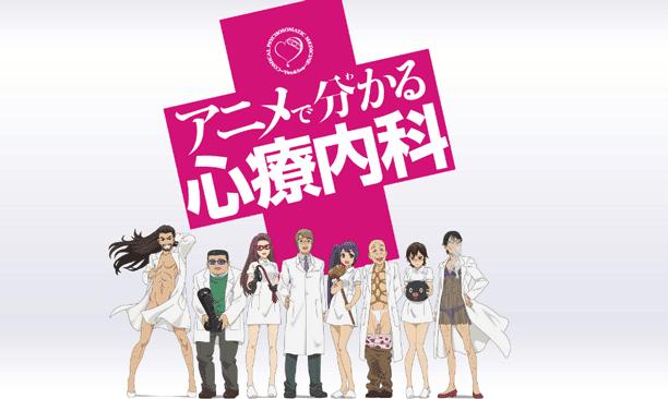 Comical Psychosomatic Medicine - Anime Mirip Hataraku Saibou Terbaik