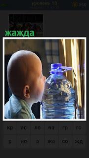 ребенок прилип к бутылке с водой, его замучила жажда