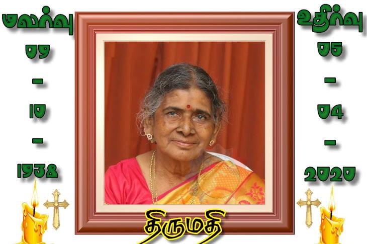 திருமதி ஜோசபின் றாஜநாயகம்(பேபி)