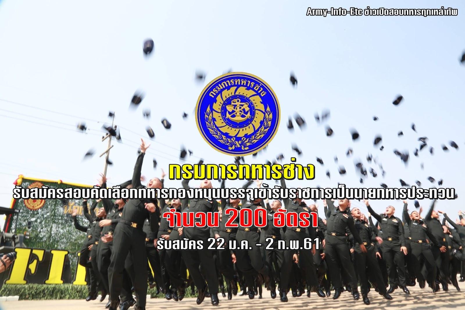 กช. เรื่อง รับสมัครสอบคัดเลือกทหารกองหนุนบรรจุเข้ารับราชการเป็นนายทหารประทวน เหล่าทหารช่าง