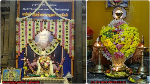 Chennai Pamban Swamigal Temple