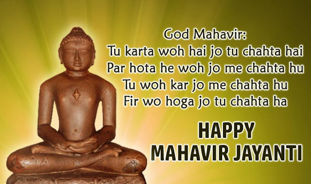 Happy Mahavir Jayanti Images for Facebook