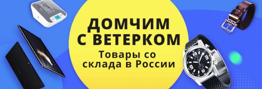 Горящие товары с быстрой доставкой со склада в России: товары для дома и сада, электроника, аксессуары и мода Hot goods