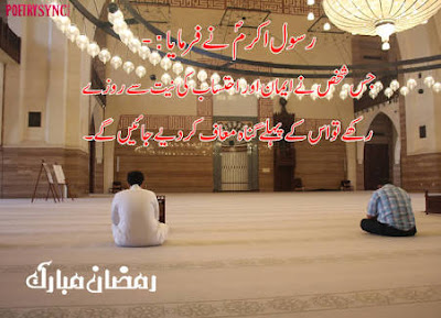 Ramzan Poetry - Ramzan Mubarak Poetry- Ramdan Mubarak Poetry - Urdu Islamic Poetry - Ramdan Images - Ramzan Pics - Urdu Poetry World,ramzan poetry,ramzan poetry in urdu,ramzan poetry pics,ramzan poetry on facebook,ramzan poetry images,ramzan poetry sms,ramzan poetry in english,ramzan poetry wallpapers,ramzan poetry 2017,ramzan poetry in urdu facebook,ramzan poetry fb,ramzan alvida poetry,ramzan iftar poetry,ramzan alwida poetry,ramzan poetry by allama iqbal,ramzan ki amad poetry,poetry about ramzan,poetry about ramzan in urdu,poetry about ramzan in english,alvida ramzan poetry in urdu,alvida ramzan poetry images,ramzan poetry by iqbal,ramzan best poetry,ramzan barish poetry,ramzan beautiful poetry,ramzan poetry.com,ramzan chand poetry,ramzan ka chand poetry,shan e ramzan poetry competition,ramzan poetry download,ramzan dua poetry,ramzan eid poetry,ramzan english poetry,ramzan eid poems,ramadan poems in english,shan e ramzan poetry,aamad e ramzan poetry,mah e ramzan poetry,alvida mahe ramzan poetry,alwida mah e ramzan poetry,ramzan poetry facebook,ramzan poetry funny,ramzan funny poetry,ramzan poetry for husband,ramzan funny poetry urdu,ramzan funny poetry pic,poetry on ramadan and friday,ramzan mubarak poetry facebook,ramzan going poetry in urdu,ramzan poetry hd,ramzan poetry hd pic,ramzan poetry hindi,ramadan poems in hindi,happy ramzan poetry,ramzan poetry in hindi,ramzan poetry in tamil,ramzan poems in urdu,ramadan poems in tamil,ramzan ki poetry,ramzan kareem poetry,ramadan kareem poetry,ramzan ke poetry,ramzan mubarak ki poetry,ramzan love poetry,ramzan poetry 2 line,ramzan two line poetry,ramzan mubarak poetry,ramzan mubarak poetry in urdu,ramzan mubarak poetry sms,ramzan mubarak poetry images,ramzan mubarak poetry wallpaper,ramzan mubarak poetry pics,ramzan mubarak poems,ramzan ul mubarak poetry,ramzan naat poetry,new ramzan poetry,poetry on ramzan,poetry on ramzan in urdu,poetry of ramzan ul mubarak,poetry of ramzan mubarak,poetry on ramzan ki fazilat,ramzan poetry picture,ramzan poetry pashto,ramzan pic poetry,ramzan poetry in pashto,ramzan urdu poetry pic,alwida ramzan poetry pics,ramzan roza poetry,ramzan related poetry,ramzan romantic poetry,romantic poetry about ramzan,ramzan chand raat poetry,ramzan poetry sms in urdu,ramzan sad poetry,ramzan sehri poetry,ramzan sharif poetry,ramzan special poetry,ramzan shareef poetry,sad poetry on ramzan,alvida ramzan sad poetry,ramzan poetry urdu,ramzan urdu poetry sms,ramzan urdu poetry images,ramzan mubarak poetry urdu,alvida ramzan urdu poetry,alwida ramzan urdu poetry,ramzan wishes poetry,19 ramzan poetry,15 ramzan poetry,ramadan 2016 poetry,ramzan mubarak 2016 poetry,21 ramzan poetry,27 ramzan poetry,ramzan 2 line poetry