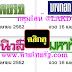 มาแล้ว...เลขเด็ดงวดนี้ หวยหนังสือพิมพ์ หวยไทยรัฐ บางกอกทูเดย์ มหาทักษา เดลินิวส์ งวดวันที่16/4/62