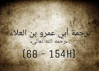 Biografi Imam Abu Amru bin Al-'Alaa