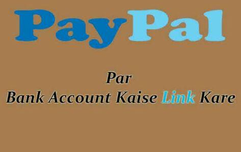 Paypal me bank account link kaise kare mobile ke jariye