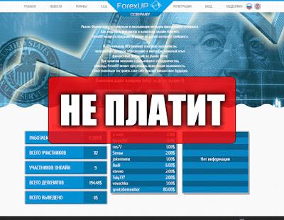 Скриншоты выплат с хайпа forexup.company